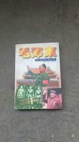 国外研究毛泽东思想选编.毛泽东【毛泽东黑白图片50付】