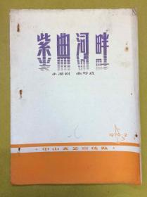 1976年:油印本【紫曲河畔】小潮剧曲罗戏---内有唱词和曲调