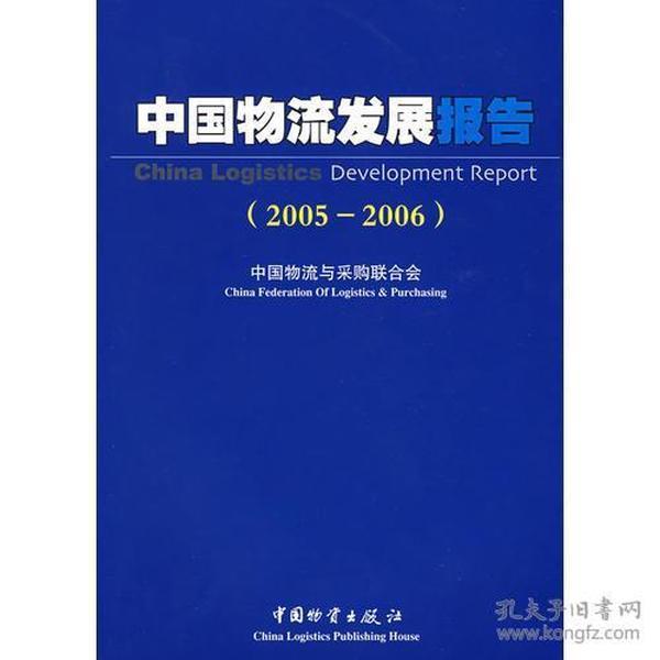 中国物流发展报告(2005-2006)