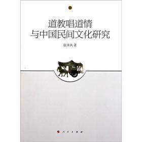 道教唱道情与中国民间文化研究