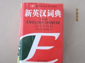 新编学生实用工具书   新英汉词典