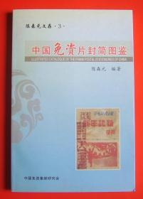 陈森元文存3< 中国免资片封简图鉴> 作者陈森元亲笔签名钤印本 仅印600本