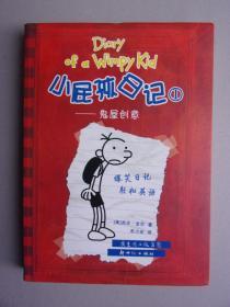 小屁孩日记1 鬼屋创意  [中英文本] 内页有划线