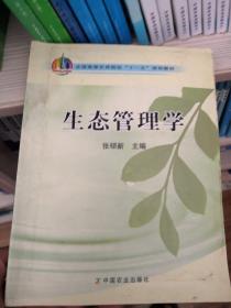 生态管理学
