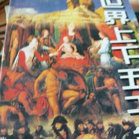 世界上下五千年(古代卷、近代卷、现代卷)