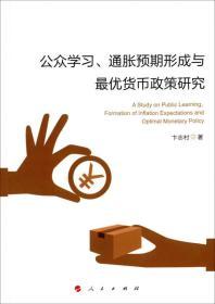 公众学习、通胀预期形成与最优货币政策研究