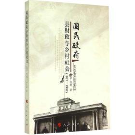 国民政府县财政与乡村社会(1927-1937)
