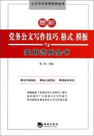 公文写作实用范例全书:最新党务公文写作技巧、格式、模板与实用范例全书