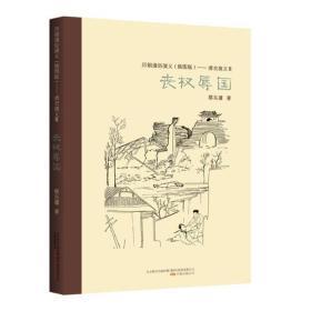 清史演义.3,丧权辱国