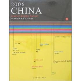2006中国室内设计年鉴