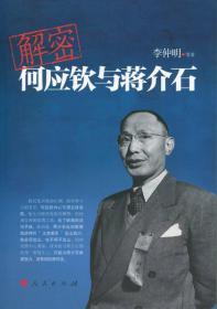 解密何应钦与蒋介石