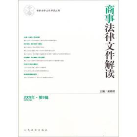 商事法律文件解读:2009年·第11辑(总第59辑)