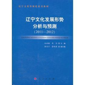 辽宁文化发展形势分析与预测(2011-2012)—辽宁文化发展蓝皮书系列