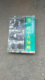 中外记者笔下的第一代中共领袖