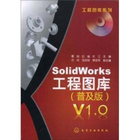 SolidWorks工程图库