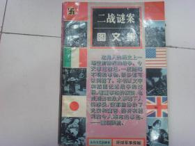 二战谜案图文集