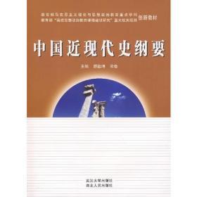 二手正版中国近现代史纲要胡德坤宋俭湖北人民出版社9787216046