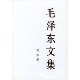 毛泽东文集 第4卷