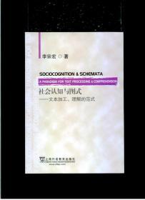 《社会认知与图式---文本加工、理解的范式》(英文版)(大32开平装 247页)九五品 近全新