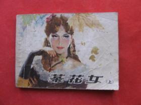 连环画 :茶花女( 上下)