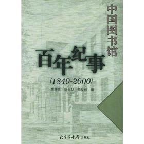 中国图书馆百年纪事