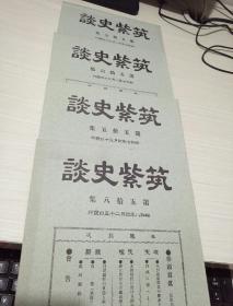 谈史紫筑  第55 56 57 58集 4本合售 日文版 1976年印