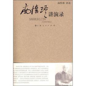 正版】南怀瑾讲演录