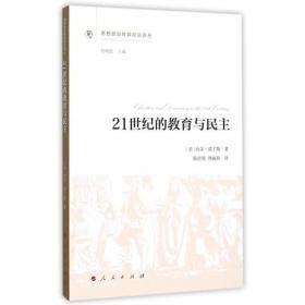 21世纪的教育与民主(思想政治教育前沿译丛)(第一辑)