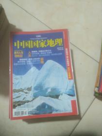 中国国家地理  2010-2011年12.1期  总第602.603期   冰川人生  上下册