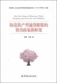 防范资产型通货膨胀的货币政策新框架