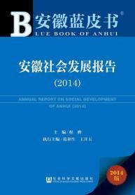安徽蓝皮书:安徽社会发展报告(2014)