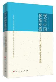 现代中国多维观察:人民日报评论部文章选粹