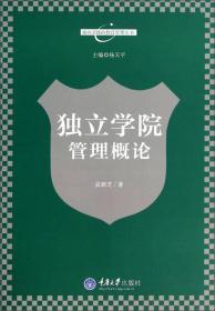 面向实践的教育管理丛书:独立学院管理概论