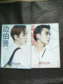 吴世勋 边伯贤 歌词写真本 两本和售 书品如图 避免争议