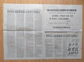 新工总 新农总 新疆红卫兵(1968年7月29日)【中央首长对新疆两派在京部分代表的指示】