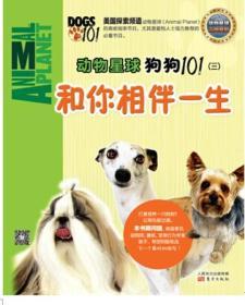 动物星球:狗狗101(三)和你相伴一生(绘本)9787506073554(A28-5)