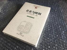 存在与时间(中文修订 第二版)/现象学文库·现象学原典译丛