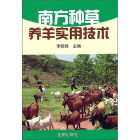 南方种草   养羊实用技术