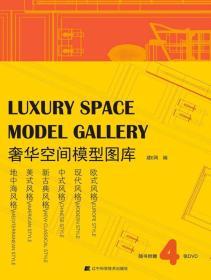 9787538179712-hs-奢华空间模型图库(附赠4张DVD光盘)