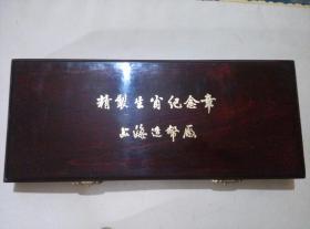 精制生肖纪念章(12枚镀金)