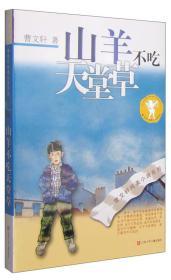 曹文轩纯美小说:山羊不吃天堂草 曹文轩 江苏少年儿童出版社