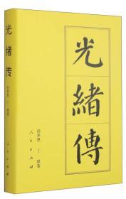 中国历代帝王传记:光绪传