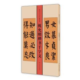 (TB)历代《千字文》名帖临本:祝允明楷书《千字文》