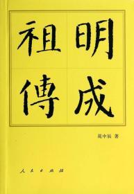 明成祖传(修订本)(平)/历代帝王传记