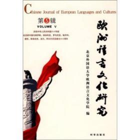 欧洲语言文化研究(第5辑)