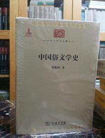 中华现代学术名著:中国俗文学史