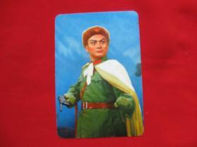 年历卡样板戏智取威虎山1张伟大领袖毛主席生日1893年12月26日