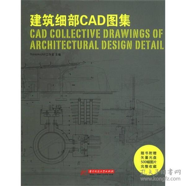 正版】建筑细部CAD图集