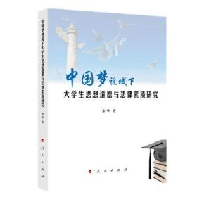 中國夢視域下大學生思想道德與法律素質研究