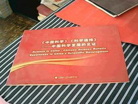《中国科学》《 科学通报》----- 中国科学发展的见证 邮票纪念册